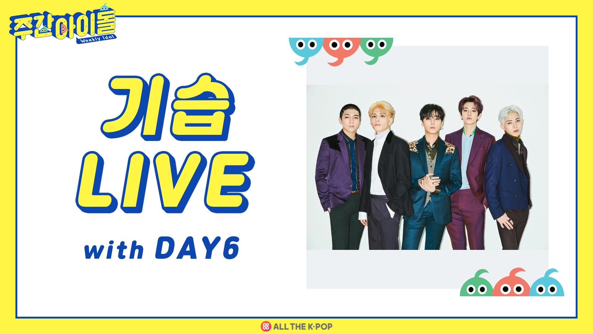 [주간아이돌] 기습 LIVE with DAY6