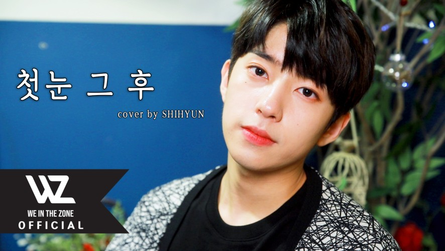 [COVER] 첫눈 -  SHIHYUN of WE IN THE ZONEㅣ정준일