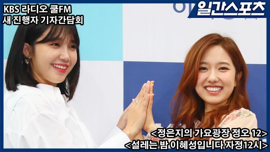 정은지, 지금바로 KBS 쿨FM 에서 만나요!!