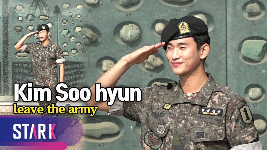 김수현(Kim Soo hyun), 육군 만기 전역 '늠름한 특급전사' (현장)