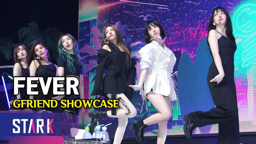 여자친구의 뜨거운 여름, 타이틀곡 '열대야' (GFRIEND SHOWCASE, Title Song 'Fever')