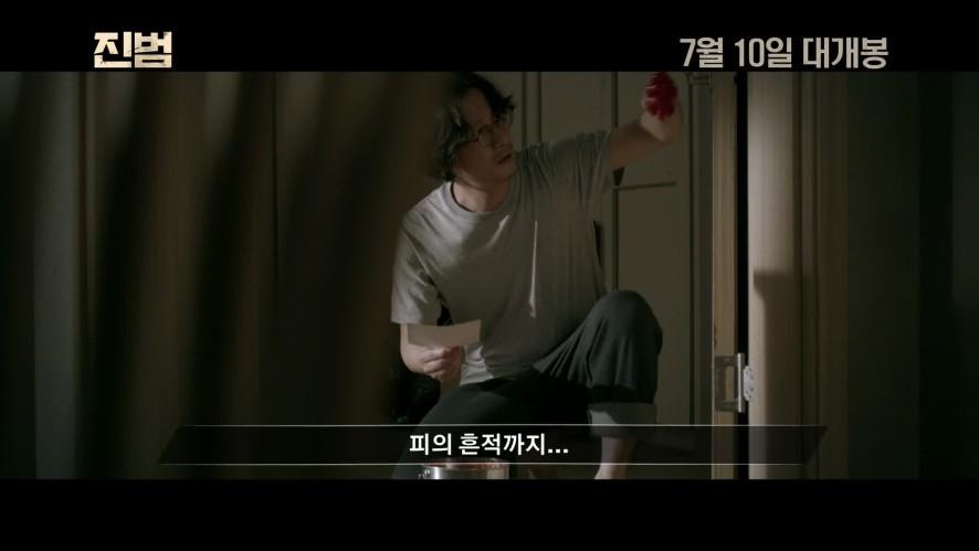 '진범' (The Culprit) 사건 재현 영상