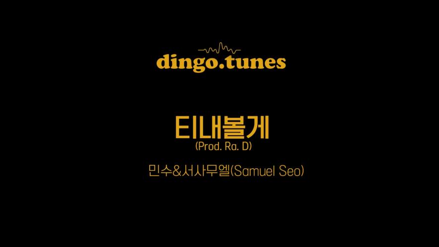 민수&서사무엘-티내볼게(Prod. Ra.D) [로봇이 아닙니다 | OST]