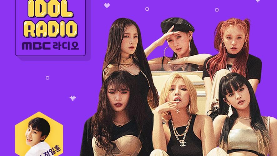 'IDOL RADIO' ep#272. 우리 아이들 (w. (여자)아이들)