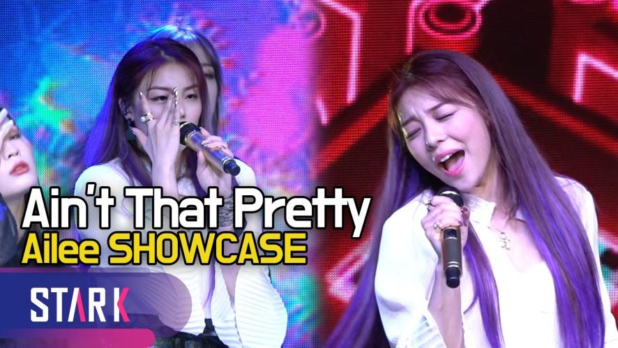 에일리, 폭풍 가창력 돋보이는 수록곡 'Ain't That Pretty' (Ailee SHOWCASE, Sub song 'Ain't That Pretty')