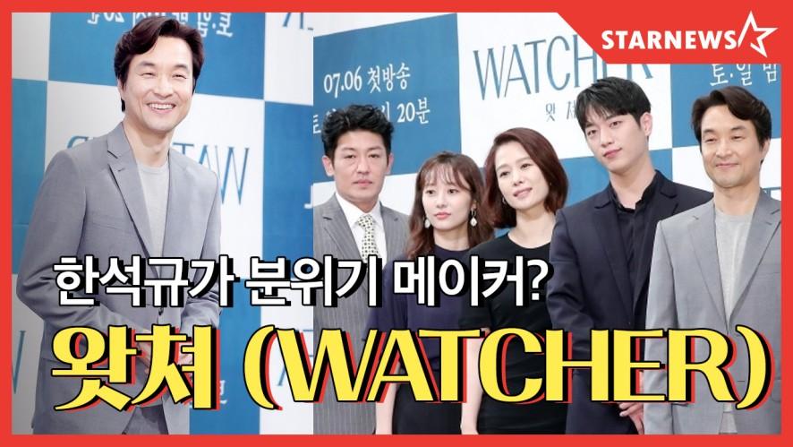 ★ OCN 주말드라마 'WATCHER(왓쳐)' 제작발표회, 한석규가 분위기 메이커?★