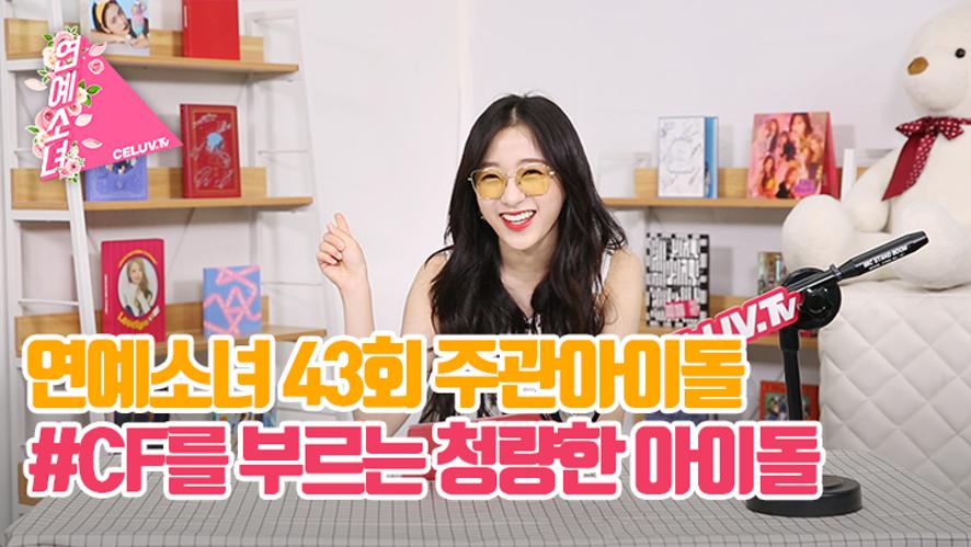 [ENG USB/연예소녀] EP43. 주관아이돌 - 청량한 아이돌 (Celuv.TV)