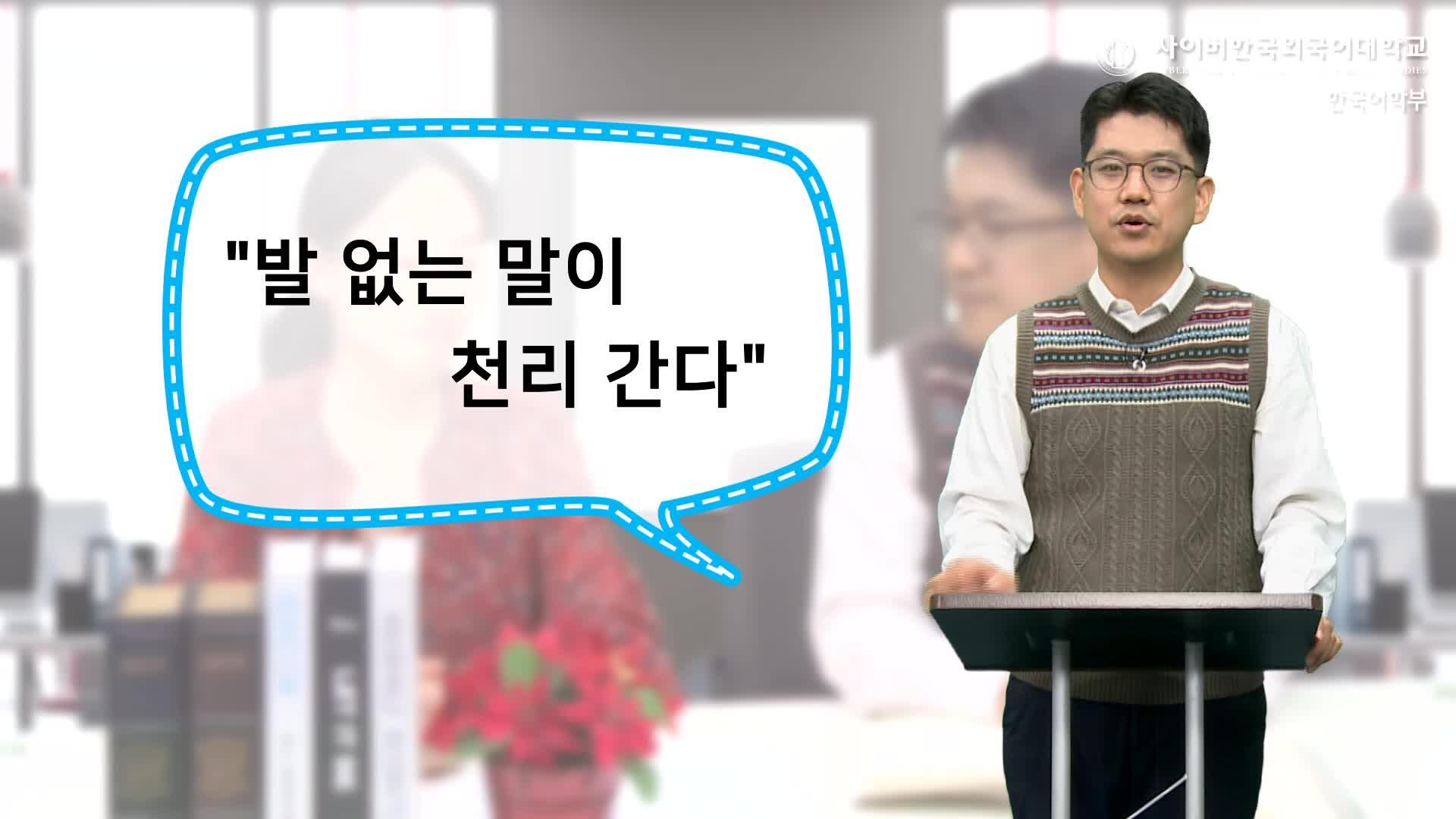 [Tục ngữ Hàn Quốc] Ep 12. <발 없는 말이 천리 간다>. 출처: 사이버한국외국어대학교