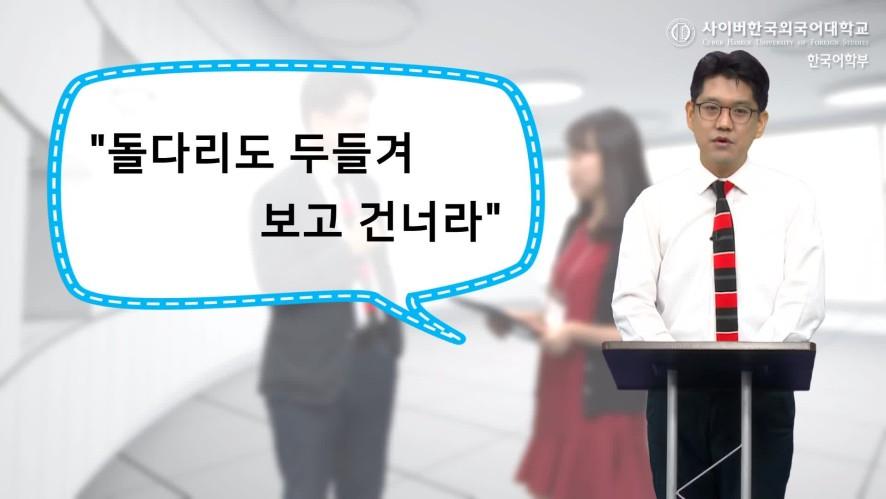 [Tục ngữ Hàn Quốc] Ep 8. <돌다리도 두들겨 보고 건너라>. 출처: 사이버한국외국어대학교