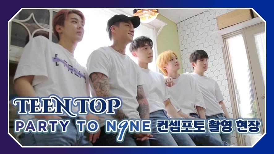 TEEN TOP ON AIR - PARTY TO.N9NE 컨셉포토 촬영 현장