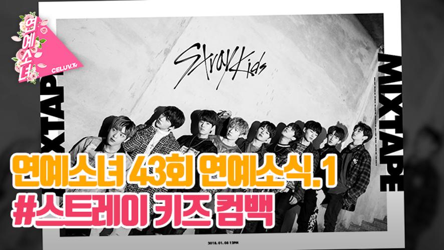 [ENG USB/연예소녀] EP43. 소녀의 연예소식1 - 스트레이 키즈 컴백 (Celuv.TV)