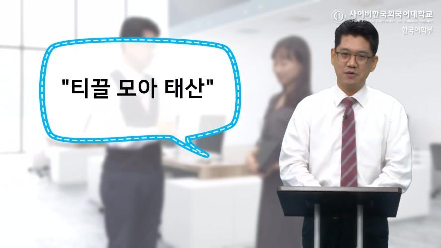 [Tục ngữ Hàn Quốc] Ep 22. <티끌 모아 태산>. 출처: 사이버한국외국어대학교