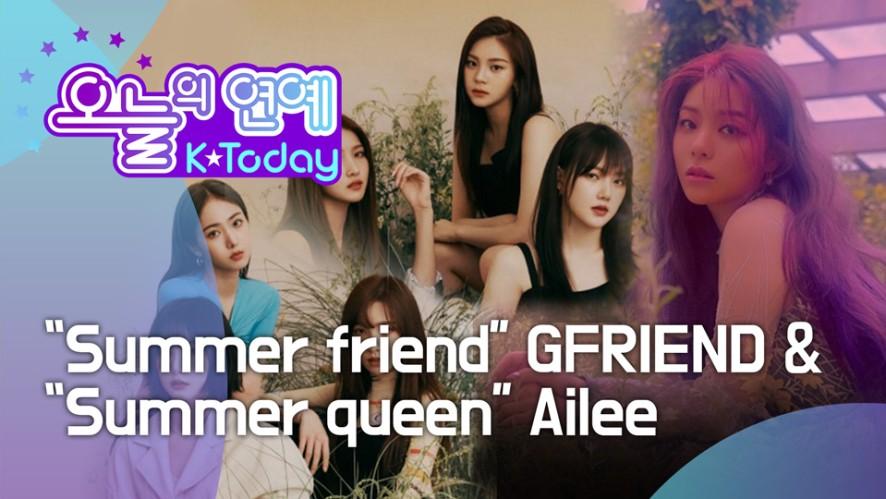 "[K Today] ""Summer friend"" GFRIEND and ""summer queen"" Ailee (여자친구 & 에일리 컴백!)"