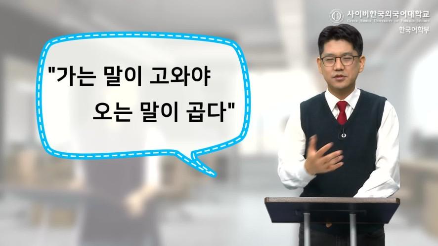 [Tục ngữ Hàn Quốc] Ep.1 <가는 말이 고와야 오는 말이 곱다>. 출처: 사이버한국외국어대학교