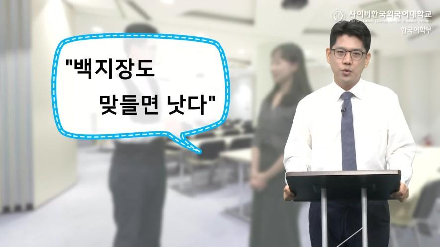 [Tục ngữ Hàn Quốc] Ep 15. <백지장도 맞들면 낫다_2>. 출처: 사이버한국외국어대학교