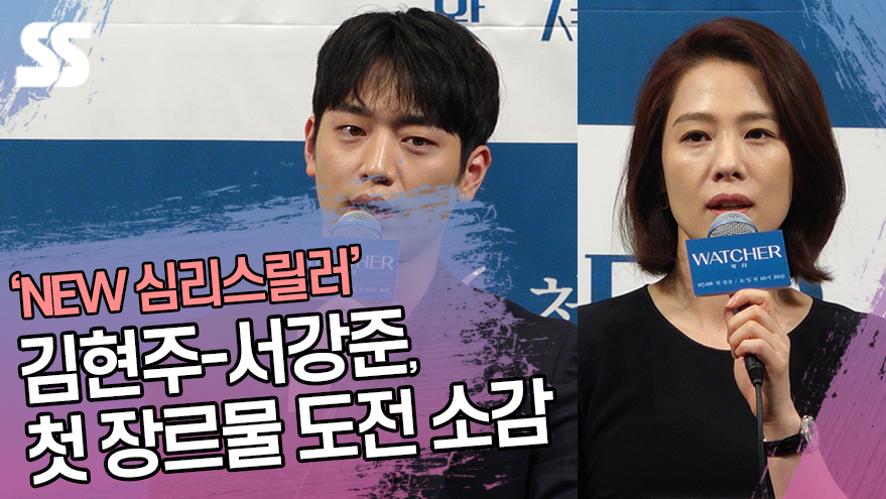 김현주(Kim Hyeon ju)-서강준(Seo Kang jun), 첫 장르물 도전 소감 ('왓쳐' 제작발표회)
