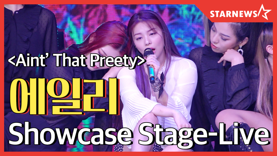 ★Ailee _ Ain't That Pretty  / 'butterFLY' Showcase Live Stage ★