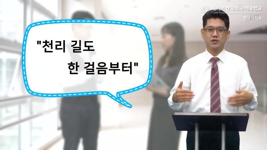 [Tục ngữ Hàn Quốc] Ep 21. <천리 길도 한 걸음부터>. 출처: 사이버한국외국어대학교