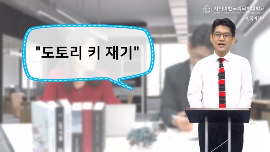 [Tục ngữ Hàn Quốc] Ep 7. <도토리 키 재기>. 출처: 사이버한국외국어대학교
