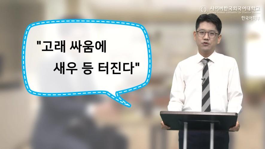 [Tục ngữ Hàn Quốc] Ep 3. <고래 싸움에 새우 등 터진다>. 출처: 사이버한국외국어대학교