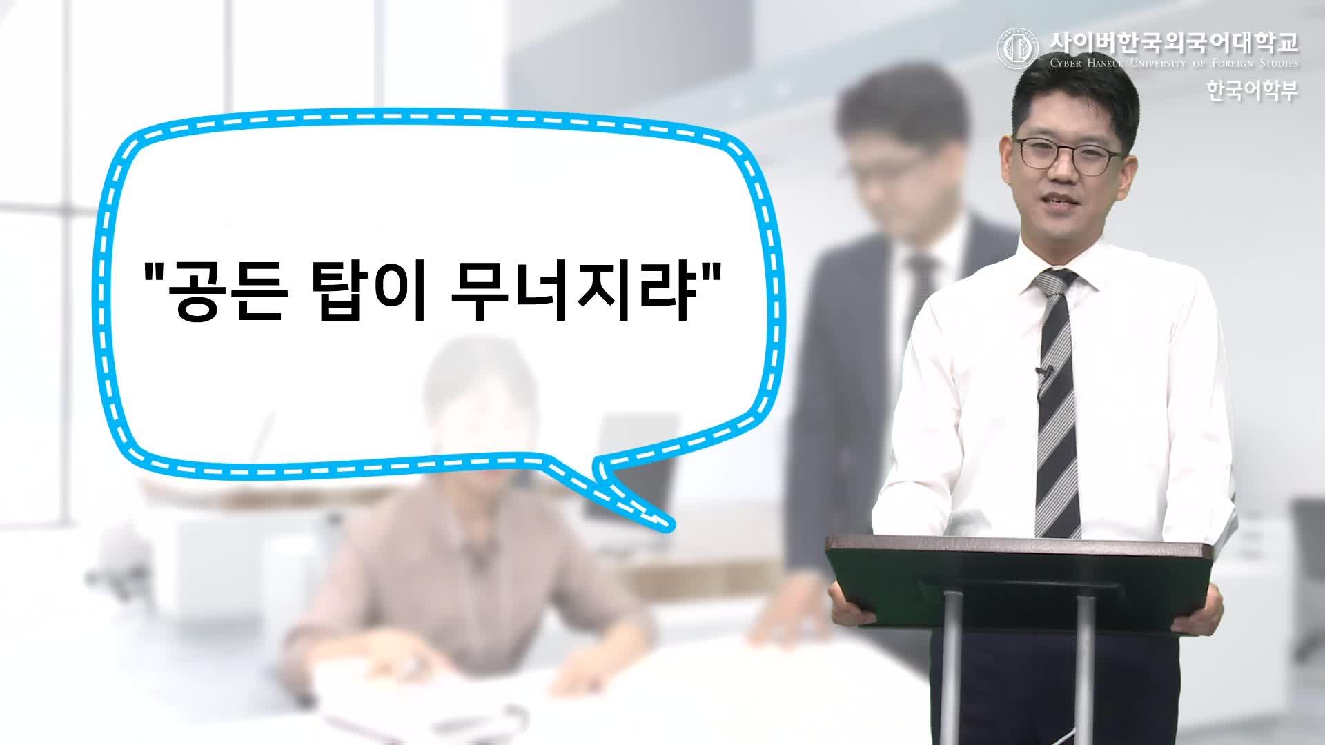 [Tục ngữ Hàn Quốc] Ep 4. <공든 탑이 무너지랴 >. 출처: 사이버한국외국어대학교