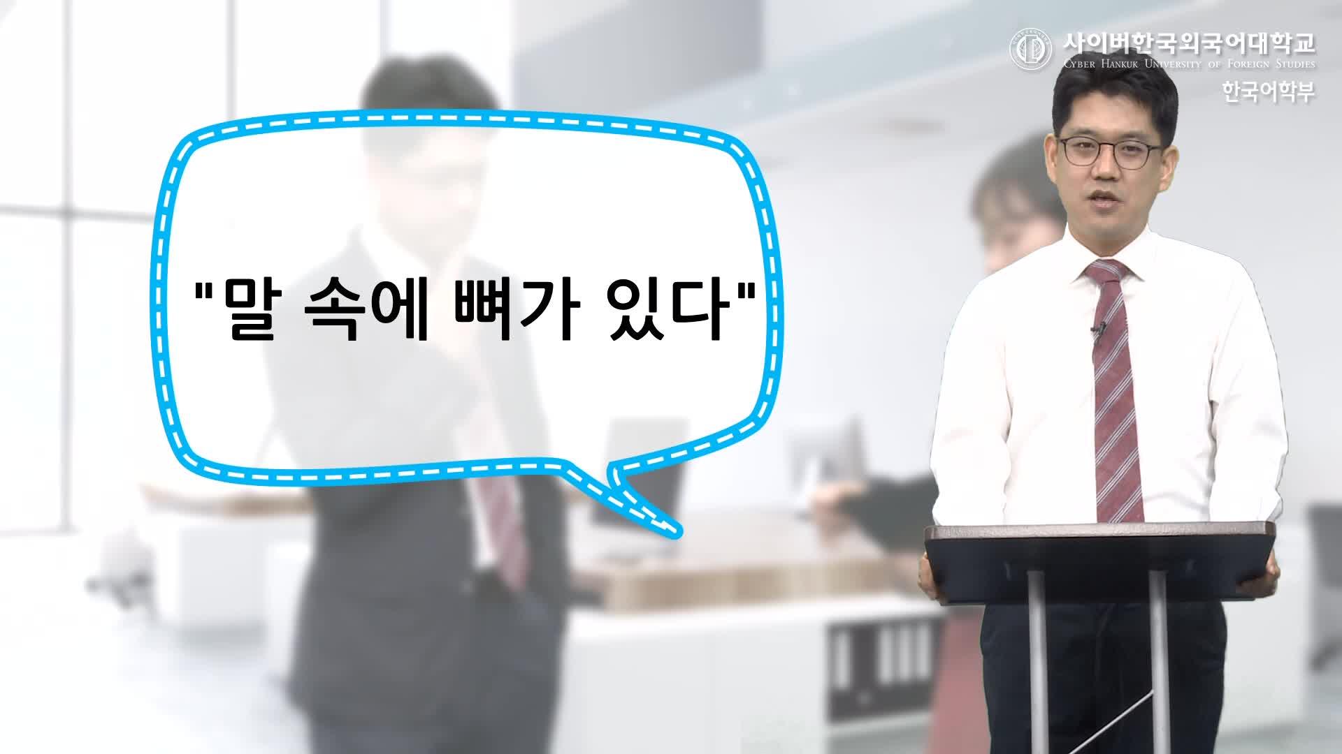 [Tục ngữ Hàn Quốc] Ep 10. <말 속에 뼈가 있다>. 출처: 사이버한국와국어대학교