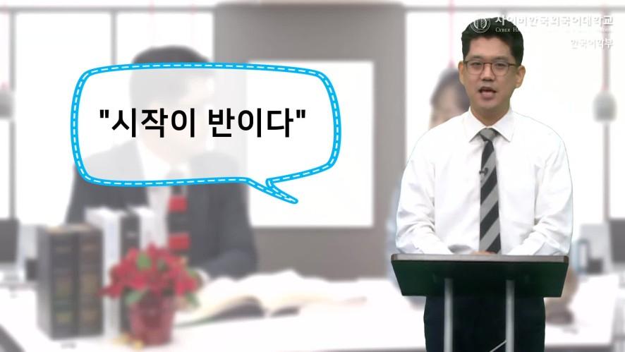 [Tục ngữ Hàn Quốc] Ep 17. <시작이 반이다>. 출처: 사이버한국외국어대학교