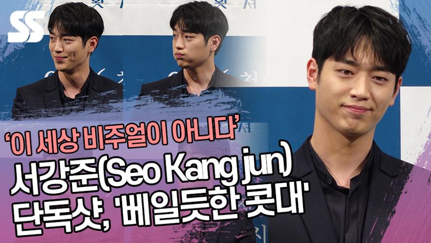 서강준(Seo Kang jun) 단독샷, '베일 듯한 콧대' ('왓쳐' 제작발표회)