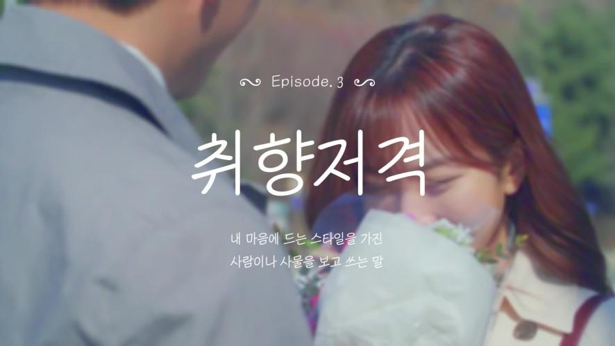 [Dùng tiếng Hàn như người Hàn] Ep 3. 취향자격