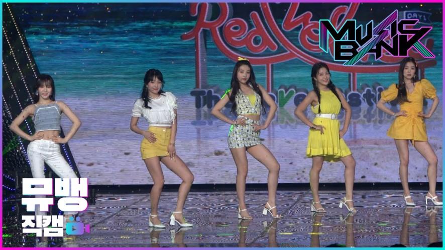 [뮤직뱅크 풀캠 190628] 레드벨벳(Red Velvet) / Blue Lemonade / FULL Cam ver.