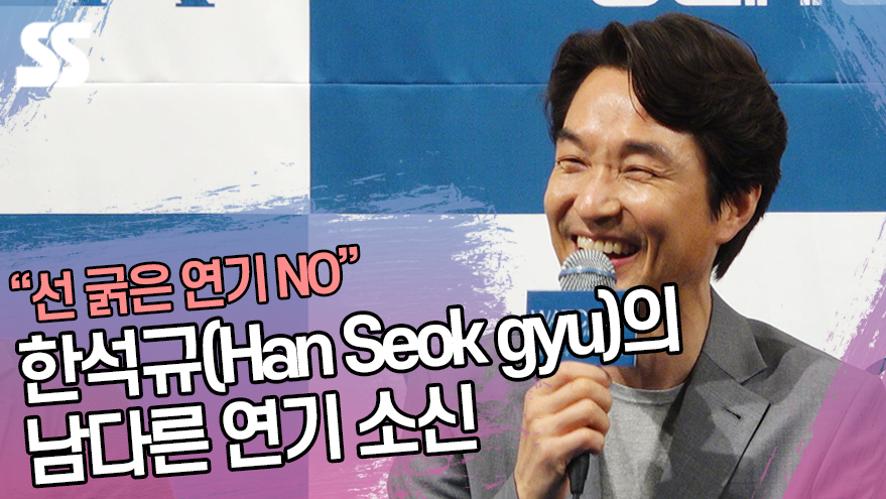 """""""선 굵은 연기 NO"""" 한석규(Han Seok gyu)의 남다른 연기 소신 ('왓쳐' 제작발표회)"""