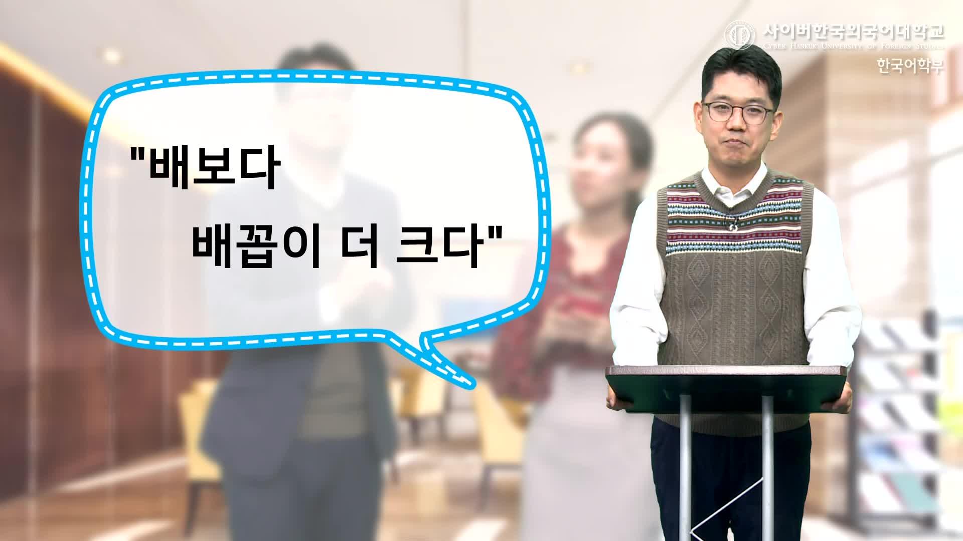 [Tục ngữ Hàn Quốc] Ep 13. <베보다 배꼽이 더 크다>. 출처: 사이버한국외국어대학교