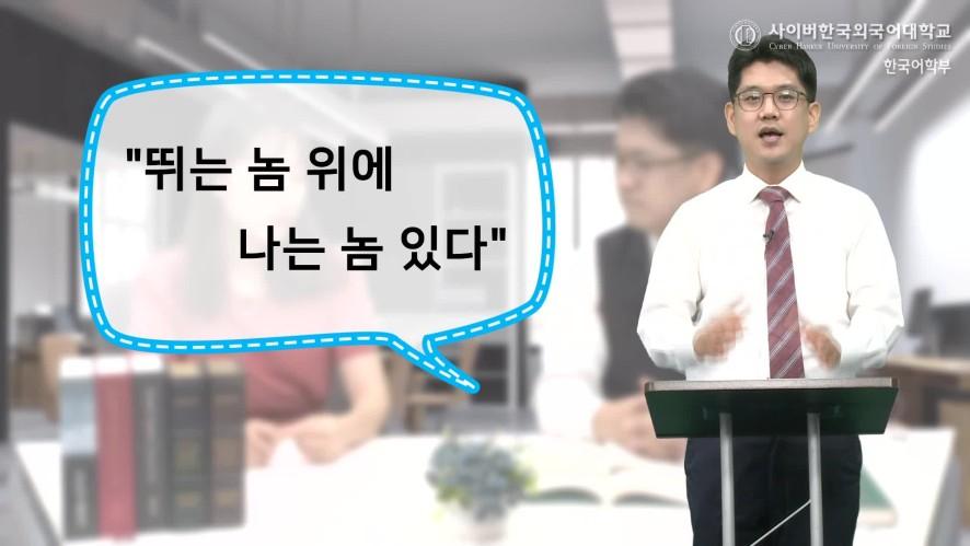 [Tục ngữ Hàn Quốc] Ep 9. <뛰는 놈 위에 나는 놈 있다>. 출처: 사이버한국외국어대학교