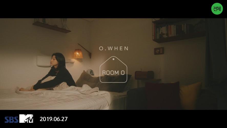오왠(O.WHEN) - 찢어주세요 MV 뮤직비디오
