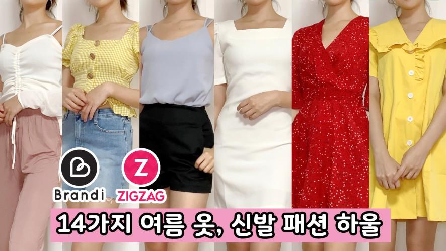 인터넷옷쇼핑! 여름 패션하울 🍑14가지 옷, 신발 총 30만원도 안함!! (브랜디,지그재그)⎮소정 SOJEONG