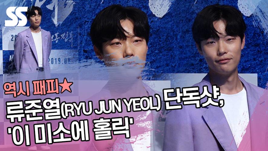 류준열(RYU JUN YEOL) 단독샷, '이 미소에 홀릭' ('봉오동 전투' 제작보고회)