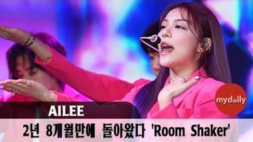 [에일리:Ailee] '2년 8개월만에 Room Shaker로 컴.백'