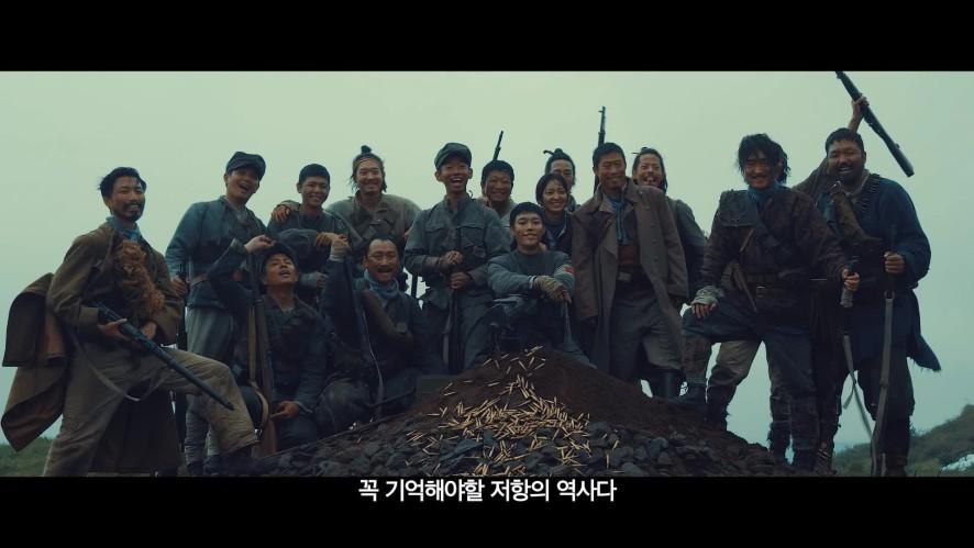 '봉오동 전투' (The Battle: Roar to Victory) 2차 예고편