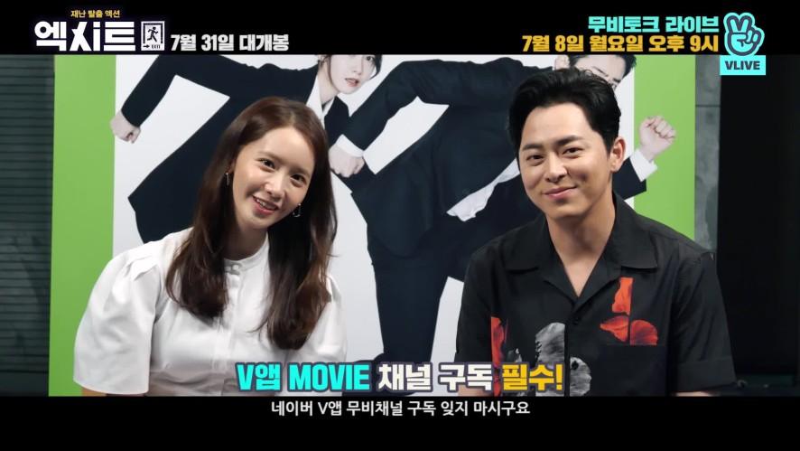 (예고) '엑시트' 조정석 X 임윤아 X 고두심 X 박인환 X 김지영 X 이상근 감독 무비토크 라이브 (Preview) 'EXIT' Movietalk Live