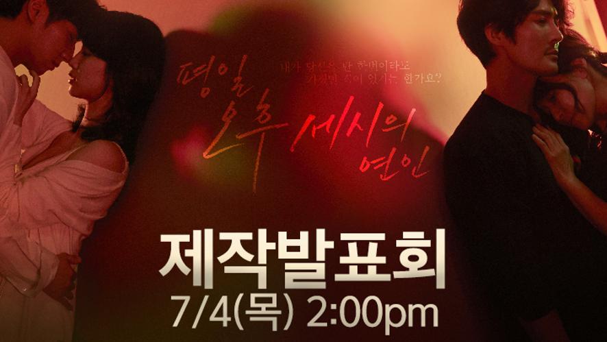 '평일 오후 세시의 연인' 제작발표회 LIVE | 박하선, 예지원, 이상엽, 조동혁