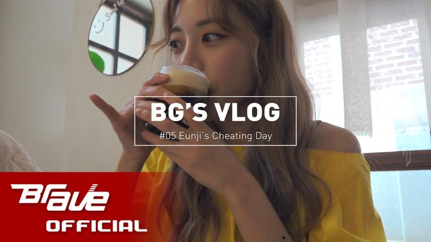 [BG-LOG] #05 브레이브걸스 은지의 치팅데이 (Eunji's Cheating Day)