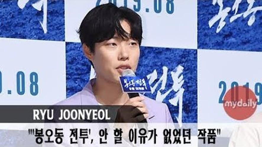 """[류준열:Ryu Joonyeol] """"안 할 이유가 없었던 작품"""""""