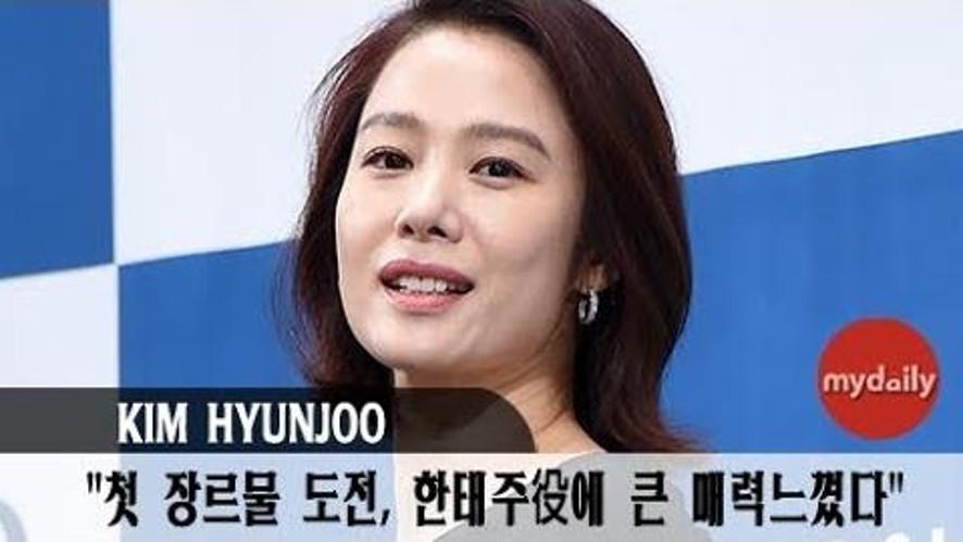 """[김현주:Kim Hyunjoo] """"첫 장르물 도전, 한태주역 매력多"""""""
