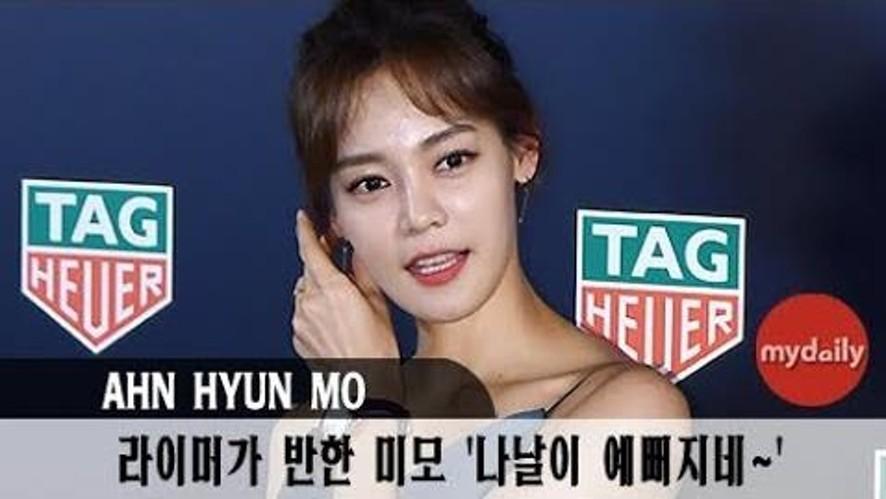 [안현모:Ahn Hyun mo] '라이머가 반한 미모'