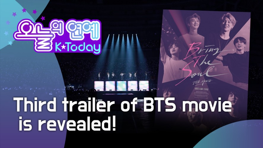 [K Today] BTS 3rd movie expected to be released (BTS 영화 개봉 예의! 전 세계 아미들의 '행복한 기다림')