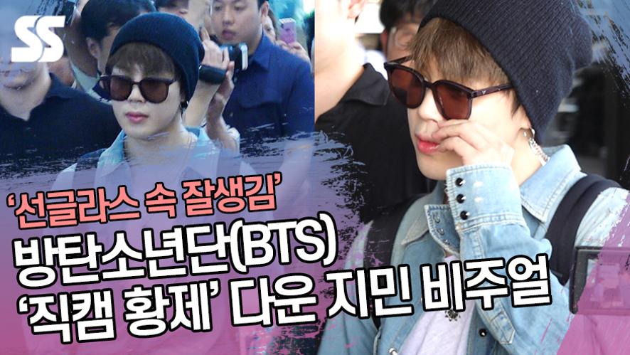 방탄소년단(BTS), '직캠 황제 다운 지민(JIMIN) 비주얼' (김포공항)