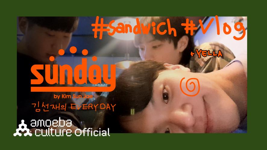 김선재(Kim Sun Jae) - 'sunday' Ep.07