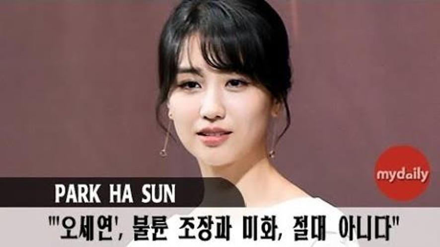 """[박하선:Park Ha sun] """"불륜 조장과 미화, 절대 아니다"""""""