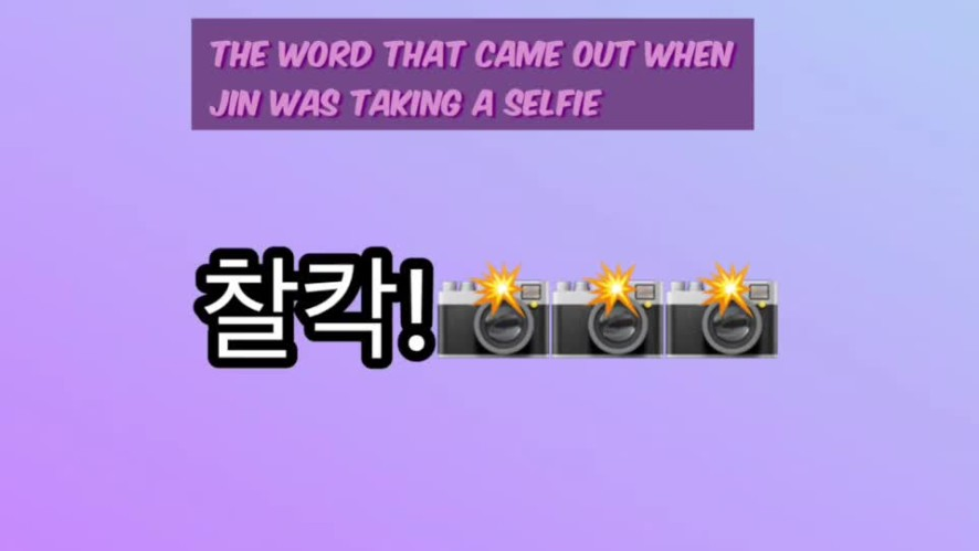 Learn how to take a selfie with BTS!!