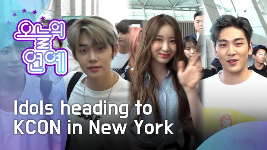 [K Today] Idols heading to KCON in New York (공항이 마비됐다! 뉴욕으로 향하는 아이돌들)
